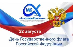 22 августа День флага Российской Федерации